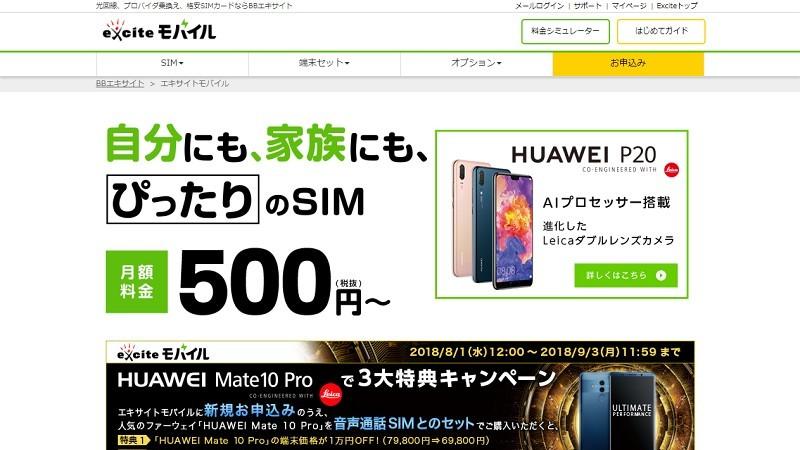 データ通信量1GB以下で使えるお薦め格安SIM