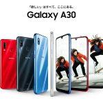 Galaxy A30、auから6月6日、J:COMとUQモバイルからも間もなく発売