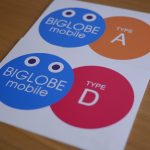 BIGLOBEモバイルの通信速度レビュー、選ぶなら断然早いタイプA!