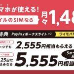 ワイモバイル、SIM単体契約で最大14,000円相当還元、学割に最適!(2/13~)
