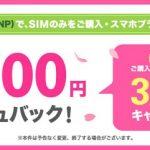 UQモバイル、SIM単体契約の特典強化、MNPで10,000円キャッシュバック
