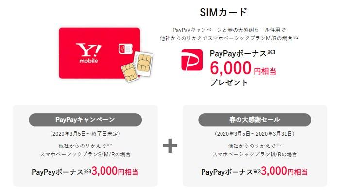 ワイモバイル キャンペーン paypay