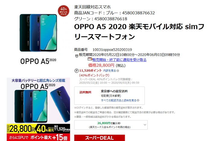 Oppo a5 2020 楽天 モバイル