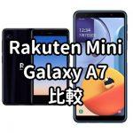 楽天モバイルの激安機種「Rakuten Mini」「Galaxy A7」のスペック比較
