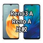 「OPPO Reno3 A」「OPPO Reno A」のスペック比較