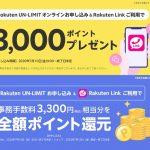 楽天モバイル、新規契約で最大6,300ポイント還元キャンペーン復活
